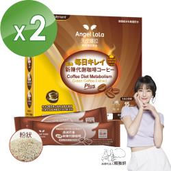 Angel LaLa 天使娜拉_非洲芒果新陳代謝咖啡(15包/盒x2盒)