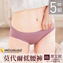 【席艾妮SHIANEY】女性低腰褲 莫代爾纖維 微笑MIT台灣製 No.8862(5件組)