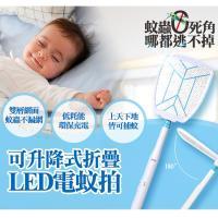 Conalife  LED升降式超長180度折疊強力電蚊拍 (2入)
