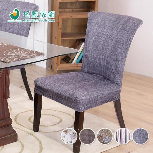 格藍傢飾-萬用彈力餐椅套-4入