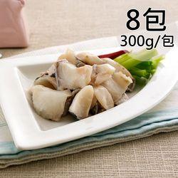 【天和鮮物】珍鱺帶骨霜降肉8包〈300g/包〉