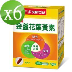 【三多】素食金盞花葉黃素膠囊6盒(50粒/盒)組