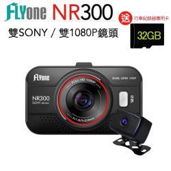 FLYone NR300 雙SONY 雙1080P鏡頭 高畫質前後雙鏡頭行車記錄器(加送64G卡)