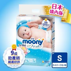 Moony日本頂級版紙尿褲S(84片x3包/箱)