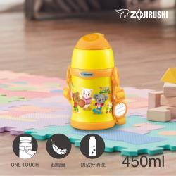 【象印】450ml童用不鏽鋼真空保冷瓶(ST-ZEE45)