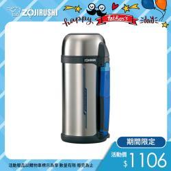 象印 廣口不鏽鋼真空保溫瓶1.5L(SF-CC15)