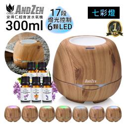 ANDZEN歐美木紋風格燈控負離子超音波水氧機(AZ-3000淺木紋)+贈單方複方精油任選 5 瓶
