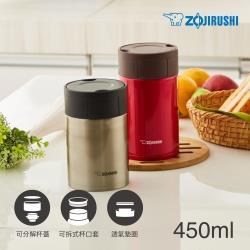 象印450ml可分解杯蓋不鏽鋼真空燜燒杯燜燒罐(SW-HAE45)