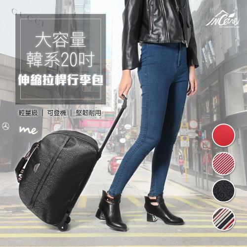 【Incare】韓系20吋大容量伸縮拉桿行李包/