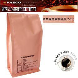 【PASCO】黃金曼特寧咖啡豆225g(2包)