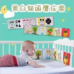 嬰兒床布書手推車雙面彩色撕不破床圍 黑白貓頭鷹款