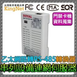 【KN】門禁防盜  乙太網路/RS-485 轉換器