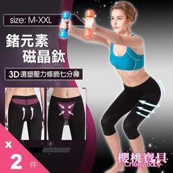 Cherrybaby 碧璽♥鍺GE元素/遠紅外線磁晶鈦環塑修飾七分褲 2件組