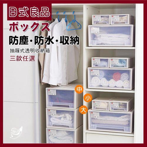 【日式良品】抽屜式防水防塵透明收納箱 (小/2入組)