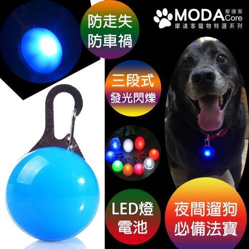 【摩達客寵物系列】LED寵物發光吊墜吊飾