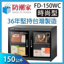 防潮家 150公升生活系列電子防潮箱FD-150WC