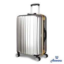 【Arowana 亞諾納】勁彩塑鋼25吋PC鋁框旅行箱/行李箱 (多色任選)
