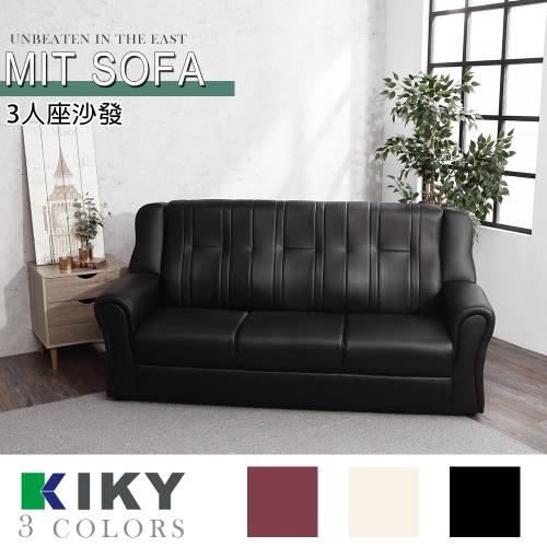 【KIKY】台灣製歐式皮爾3人座沙發(三色可選)/