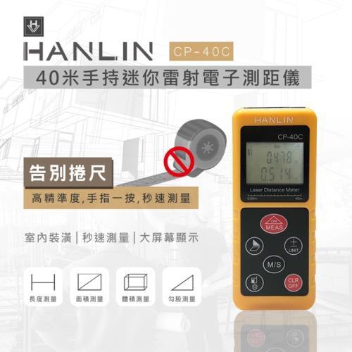 【HANLIN-CP40C】超高精度40米手持迷你雷射電子測距儀