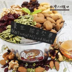 任-台灣小糧口 養生堅果桶600g x1罐