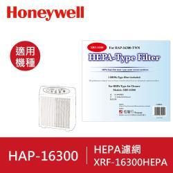 美國Honeywell HEPA濾網 XRF-16300-HEPA 適用型號HAP-16300TWN
