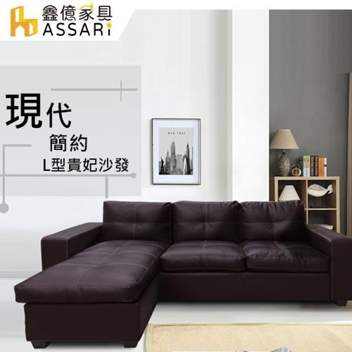 莫爾時尚皮革L型沙發