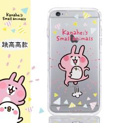 【卡娜赫拉】iPhone6/6s (4.7吋) 防摔氣墊空壓保護套(跳高高)