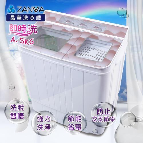 ZANWA晶華4.5公斤節能雙槽洗滌機/雙槽洗衣機/小洗衣機ZW-158T/