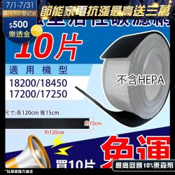 加強型活性碳濾網 適用於Honeywell 17200、17250、18200、18250空氣清淨機【10入裝】
