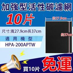 加強型活性碳濾網 適用Honeywell HPA-200APTW 空氣清靜機 【10入裝】