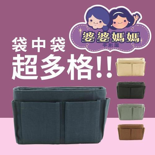 台灣婆婆媽媽袋中袋包中包-素色款(中)適擁有很多包包的妳-可放化妝棉衛生棉化妝水手機鑰匙沐浴乳液洗髮精-聰明收納袋多功能袋整理袋化妝包