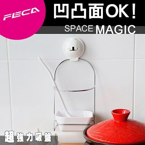 FECA非卡 無痕強力吸盤 伯爵不鏽鋼湯勺架