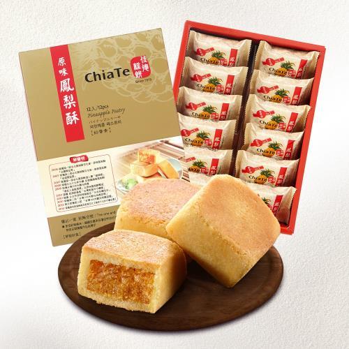 現貨-台北佳德原味鳳梨酥禮盒-2盒(12入/盒)/