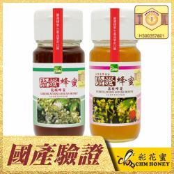 【彩花蜜】國產驗證蜂蜜超值組-(龍眼蜂蜜700g+荔枝蜂蜜700g)