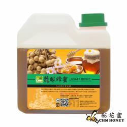 彩花蜜 台灣龍眼蜂蜜1200g