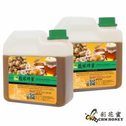 彩花蜜 台灣龍眼蜂蜜1200g(2入)