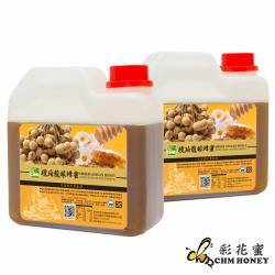 彩花蜜 正宗琥珀龍眼蜂蜜1200g(2入)