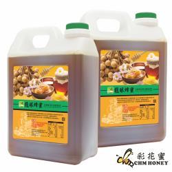 彩花蜜 龍眼蜂蜜3000g(2入)