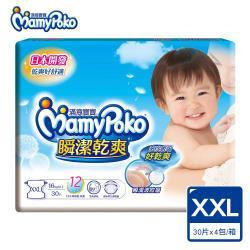 滿意寶寶 瞬潔乾爽紙尿褲(XXL)(30片 x 4包/箱)