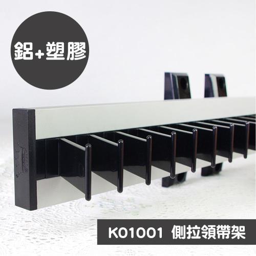 OHKINA側拉式領帶架/絲巾架-銀黑色(K01001)