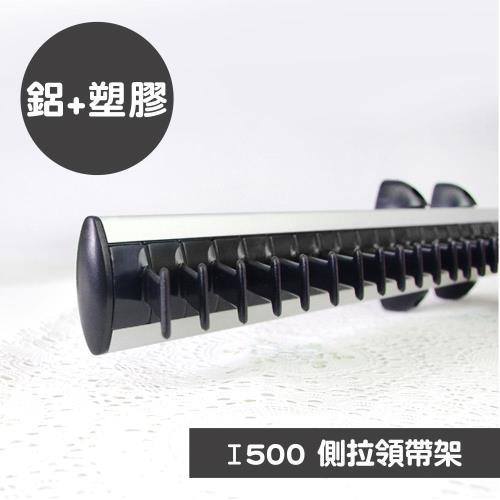OHKINA側拉式領帶架/絲巾架-黑色(I500)