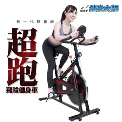 健身大師 超跑款飛輪健身車(雙色選)