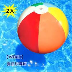 【WEKO】20吋夏日沙灘球2入(WE-BE20-2入)