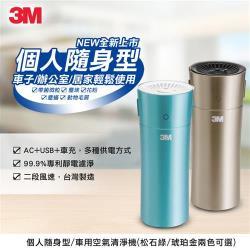 防疫下殺↘3M  淨呼吸空氣清淨機-個人隨身型FA-C20PT(兩色)