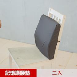 【凱蕾絲帝】台灣製造 完美承壓  超柔軟記憶護腰墊-2入(2色可選)