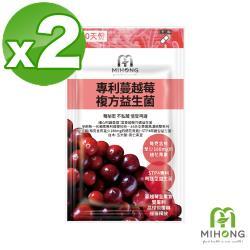 【MIHONG】專利蔓越莓複方益菌x2包(30顆/包)