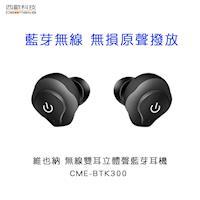 西歐科技 維也納 無線雙耳立體聲藍芽耳機 CME~BTK300