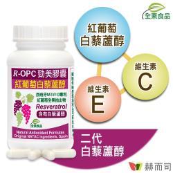 【赫而司】【R-OPC二代勁美】紅葡萄(含反式白藜蘆醇+維生素CE)全素食膠囊(60顆/罐)
