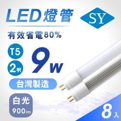 【SY 聲億】T5 2呎9W 直接替換式LED燈管 白光(8入)