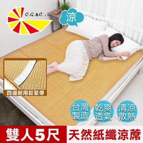 凱蕾絲帝-台灣製造-天然舒爽軟床專用透氣紙纖雙人涼蓆(5尺)/
